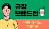 [규장] 6월 브랜드전 기대평 이벤트