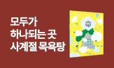 <사계절 목욕탕> 출간 이벤트