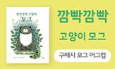 <깜박깜박 고양이> 모그 출간 이벤트