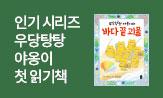 <우당탕탕 야옹이와 바다 끝 괴물> 출간 이벤트