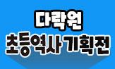 [다락원] 초등 역사 도서 기획전