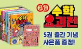 <수학 요괴전 5권> 출간 기념 이벤트