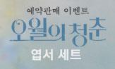 <오월의 청춘> 예약판매 이벤트