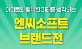 [엔씨소프트] 영유아 그림책 브랜드전