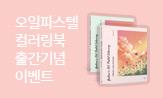 <사계절 담은 오일파스텔 컬러링북> 출간 이벤트