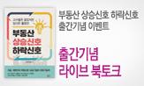 <부동산 상승신호 하락신호> 출간 기념 이벤트