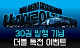 <나의 히어로 아카데미아 30권> 출간 이벤트