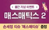 <매스매틱스2> 출간 기념 이벤트