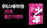 <미스테리아 35호> 출간 기념 이벤트