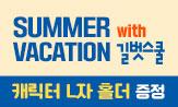 [길벗스쿨] 여름방학 브랜드전