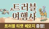 <트러블 여행사> 출간 기념 이벤트
