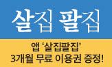<살집팔집> 출간 기념 이벤트