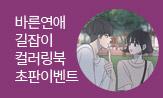 <바른연애 길잡이 컬러링북> 초판한정 이벤트