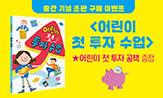 <어린이 첫 투자 수업> 출간 이벤트