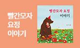 <빨간모자 요정 이야기> 출간 기념 이벤트