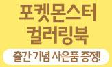 <포켓몬스터 컬러링북> 출간 기념 이벤트