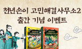 <천년손이 고민해결사무소> 출간 이벤트