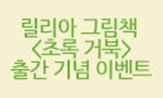 <초록 거북> 출간 이벤트