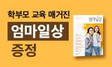 [동아출판] 엄마일상 Vol.2 이벤트