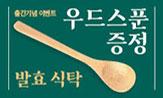 <발효식탁> 출간 이벤트