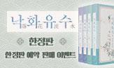 <낙화유수 세트> 출간 이벤트