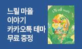 <느릴 마을 이야기> 카카오톡 테마 무료 증정 이벤트