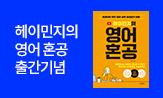 『헤이민지의 영어혼공』 출간 이벤트
