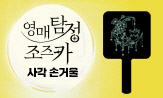 <영매탐정 조즈카> 출간 기념 이벤트