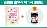 <라임맘의 실패 없는 아이주도 이유식&유아식> 출간 이벤트