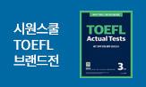 [시원스쿨] TOEFL 브랜드전