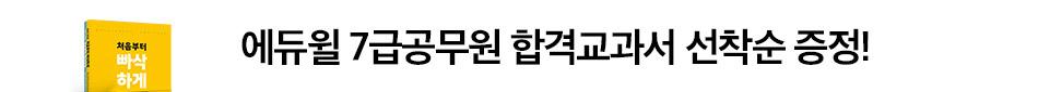 [에듀윌] 7급공무원 합격교과서