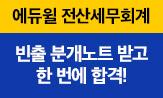 [에듀윌] 전산회계,세무 빈출 분개노트 290선 증정 이벤트
