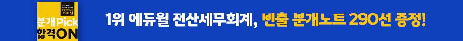 [에듀윌] 전산회계,세무 빈출 분개노트 290선 이벤트