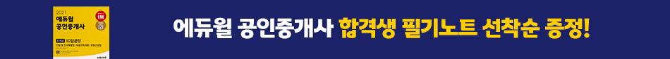 [에듀윌] 공인중개사 합격생 노트 이벤트