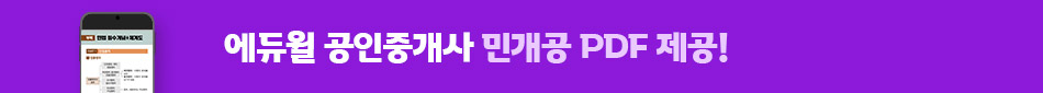 [에듀윌] 공인중개사 민개공 핵심개념 모바일용 PDF 무료배포 이벤트