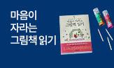 <마음이 자라는 그림책 읽기> 출간 이벤트
