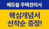 [에듀윌] 주택관리사 핵심개념서 선착순 증정 이벤트