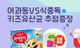 <어린이과학동아 12호> 출간 이벤트