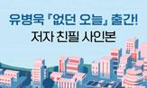 유병욱 <없던 오늘> 출간 이벤트