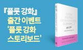 <플롯 강화> 출간 이벤트