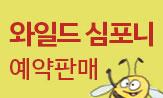 <와일드 심포니> 예약판매 이벤트
