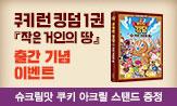 <쿠키런 킹덤 1: 작은 거인의 땅> 출간 기념 이벤트