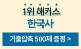 <한국사능력검정시험 기출압축 500제> 출간 이벤트