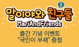 <말이야와 친구들 2> 출간 기념 이벤트