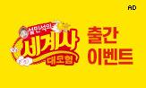 <설민석의 세계사 대모험 9권> 출간 이벤트