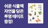 <쉬운 식물책> 출간 이벤트