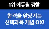 <경찰공무원 선택과목 개념OX 증정 이벤트>