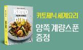 <키토제닉 세계요리> 출간 기념 이벤트