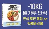 <-10KG 밀가루 단식> 출간 이벤트(행사도서 구매 시 '밀가루 단식 도전 통장/핏콩바 3개'선택(포인트 차감))