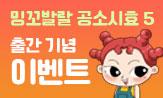 <밍꼬발랄 공소시효5> 예약판매 이벤트